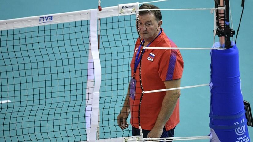 FIVB открыла дело в отношении тренера женской сборной России по волейболу