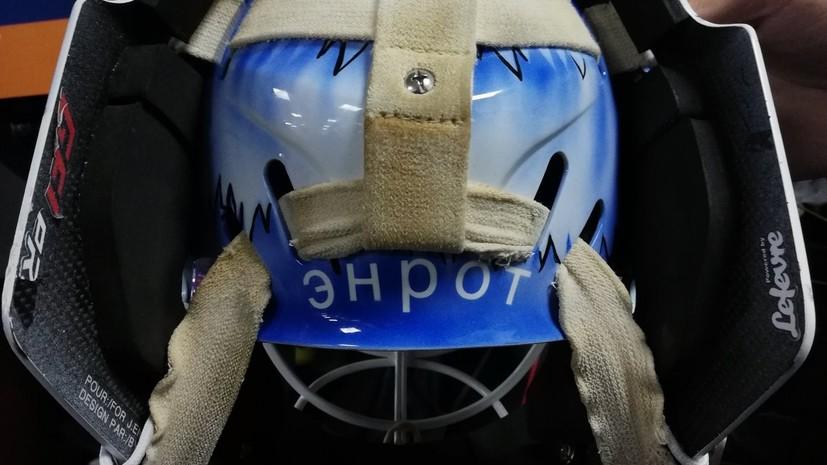 Шведский вратарь Энрот написал по-русски свою фамилию на шлеме
