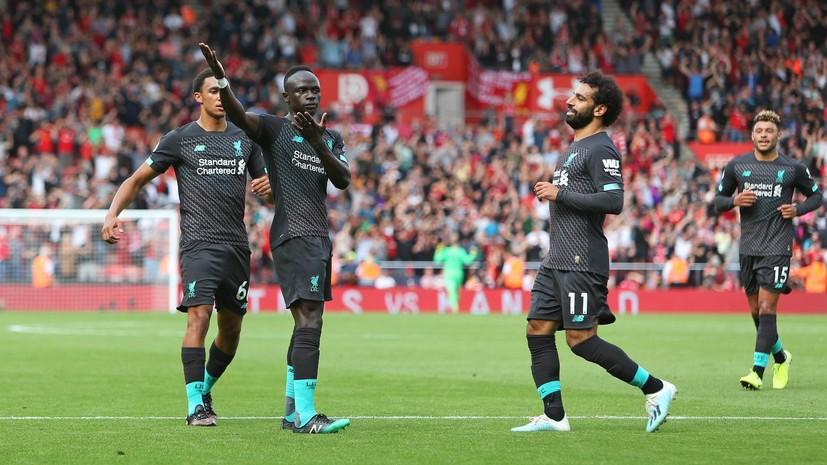 «Ливерпуль» одержал вторую победу подряд в чемпионате Англии по футболу, обыграв «Саутгемптон»