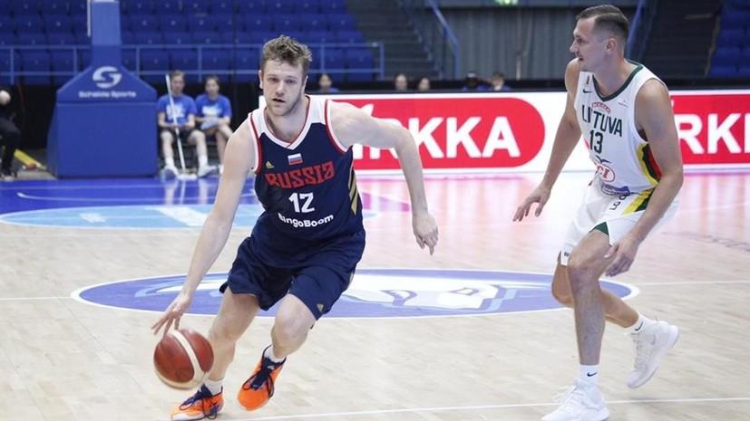 Сборная России по баскетболу уступила Литве в контрольном матче