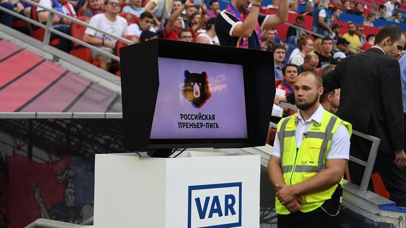 В «Зените» призвали ускорить процесс внедрения VAR на всех матчах РПЛ