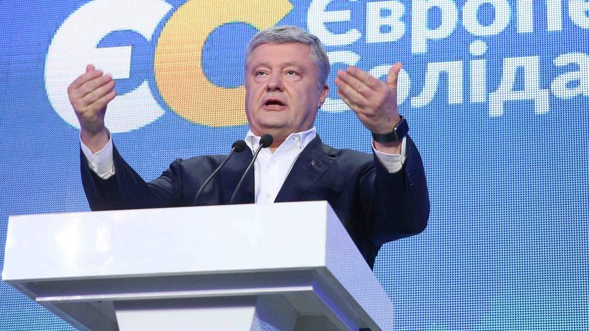 «Оправдать свои провалы»: в России ответили на слова Порошенко о «страхах» Москвы