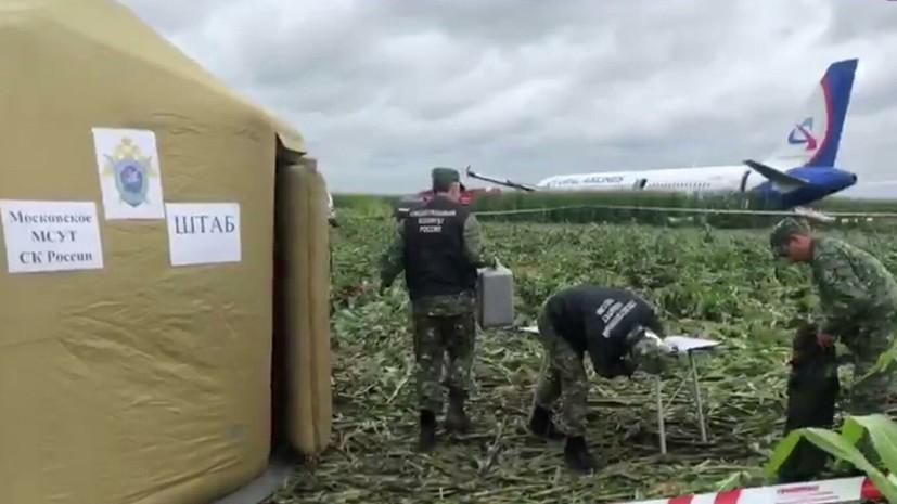 В МАК рассказали о состоянии чёрных ящиков аварийно севшего А321