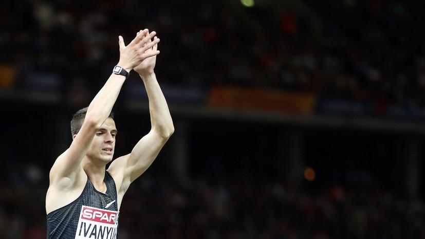 Россиянин Иванюк завоевал серебро в прыжках в высоту на этапе Бриллиантовой лиги