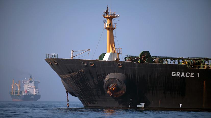 «Санкции значительно уже»: Гибралтар отклонил запрос США на задержание иранского танкера