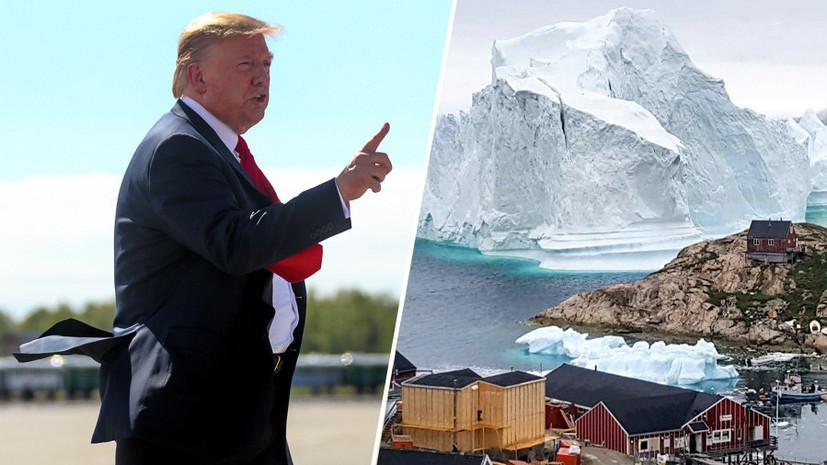 В Белом доме оценили сообщения о желании Трампа купить Гренландию