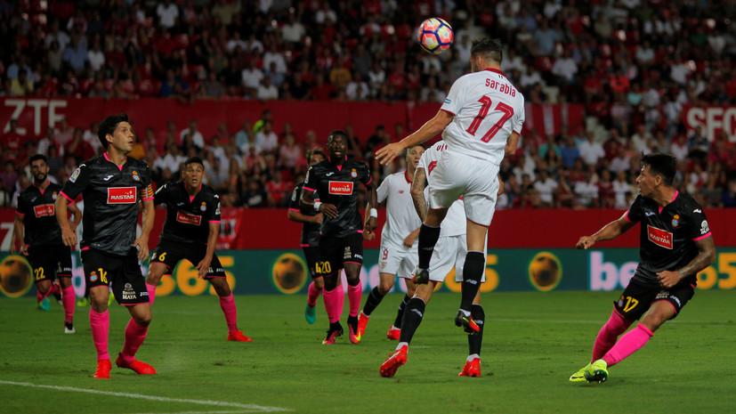 «Севилья» обыграла «Эспаньол» в матче чемпионата Испании по футболу