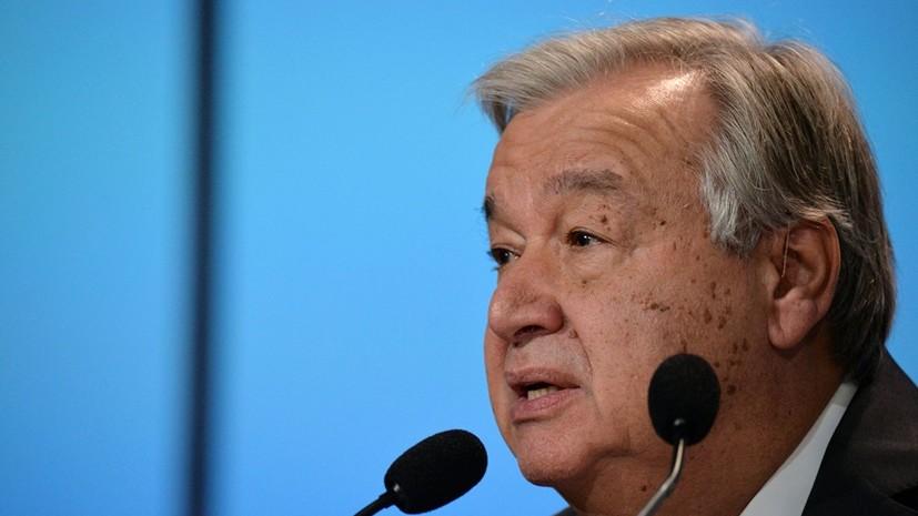 Генсек ООН осудил теракт в Кабуле