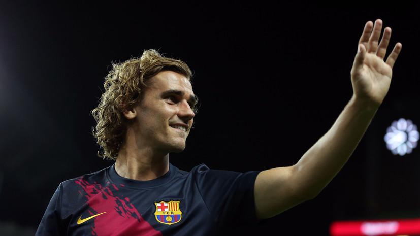 СМИ: «Атлетико» отозвал жалобу на «Барселону» по переходу Гризманна