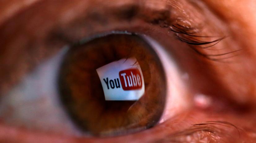 YouTube заблокировал ролик с оскорблением флага России