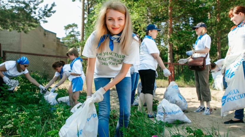 В экомарафонах акции «Вода России» могут принять участие более 500 тысяч добровольцев