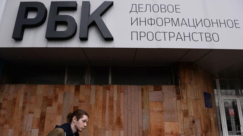 РБК объявил об изменениях в руководстве редакции