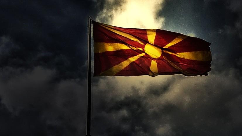 В Северной Македонии не нашли доказательств «вмешательства» России