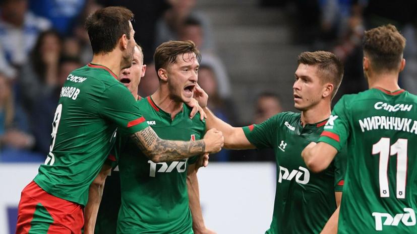 Кикнадзе считает, что «Локомотив» может выйти из группы в Лиге чемпионов