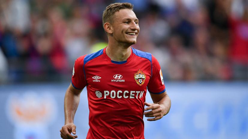 Чалов выйдет в стартовом составе ЦСКА на матч шестого тура РПЛ со «Спартаком»