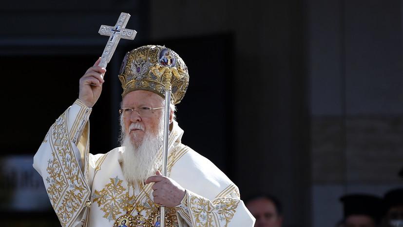 «Работа с иллюзиями»: как Константинополь взаимодействует с раскольническими православными церквями