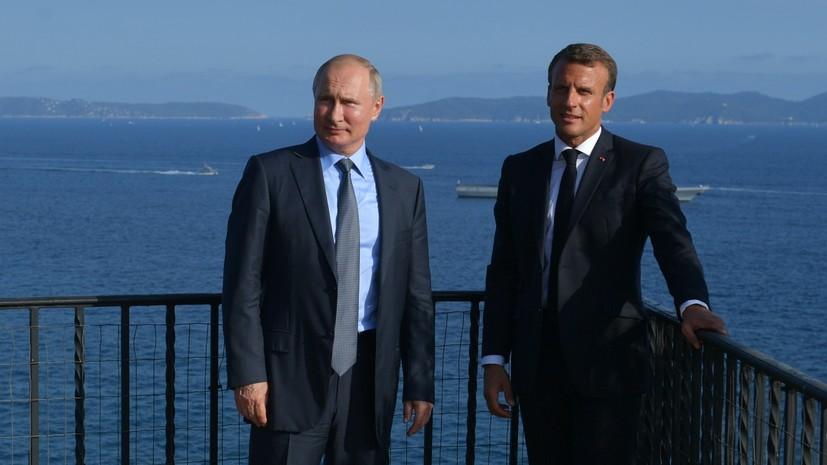 Встреча в Форте Брегансон: как прошли переговоры между Путиным и Макроном во Франции