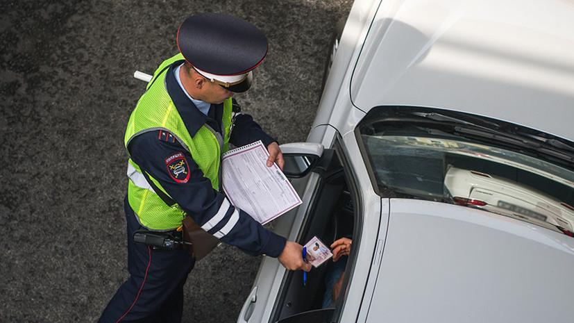 В Госдуме предложили не штрафовать за нарушение ПДД в ряде случаев