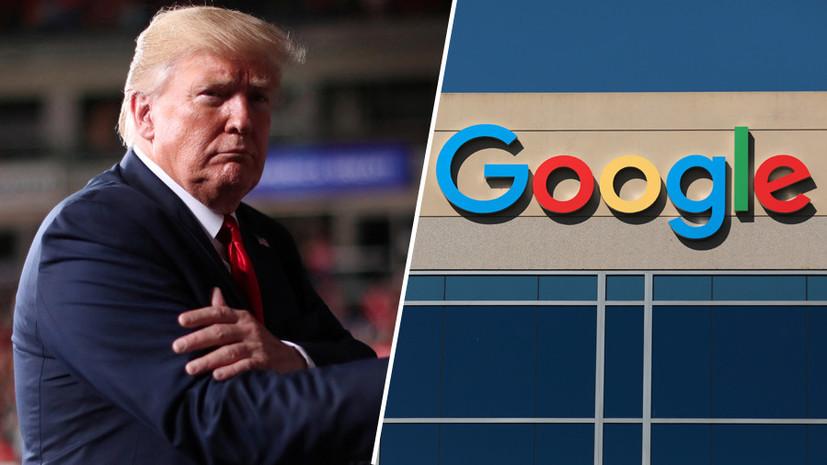 В пользу Хиллари: почему Трамп обвиняет Google в манипуляции голосами избирателей