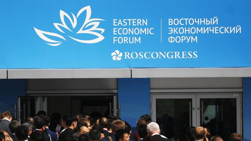 В рамках ВЭФ-2019 пройдёт более 70 деловых мероприятий