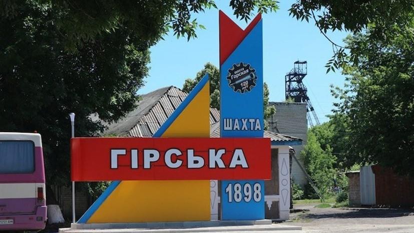 На Украине заявили об угрозе затопления шахты