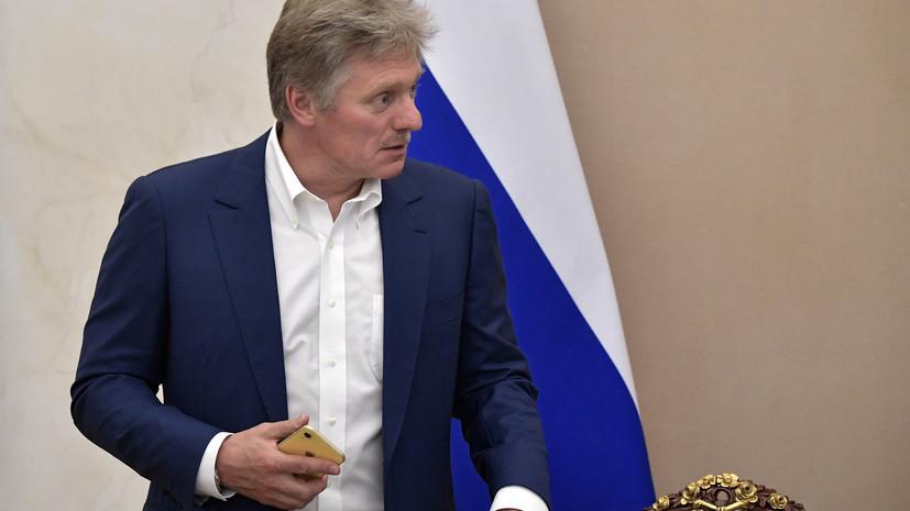 Песков назвал абсурдом слухи о «радиоактивном облаке» под Архангельском
