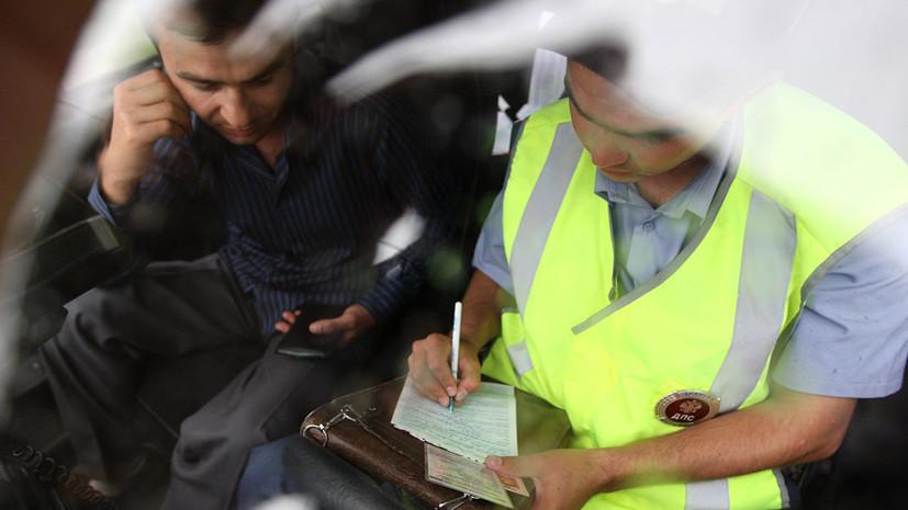 В Госдуме прокомментировали предложение не штрафовать за нарушение ПДД в ряде случаев