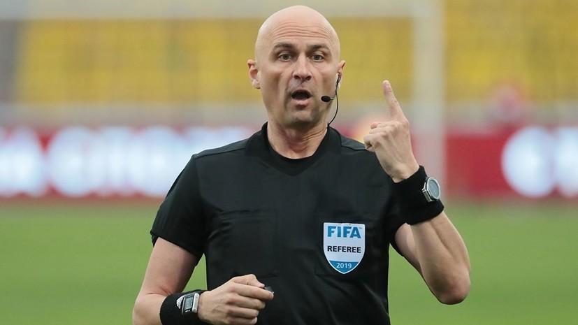 Егоров оценил работу судьи Карасёва на матче «Спартак» — ЦСКА