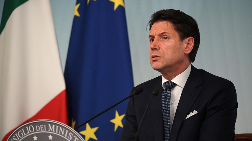 Премьер Италии заявил о намерении подать в отставку