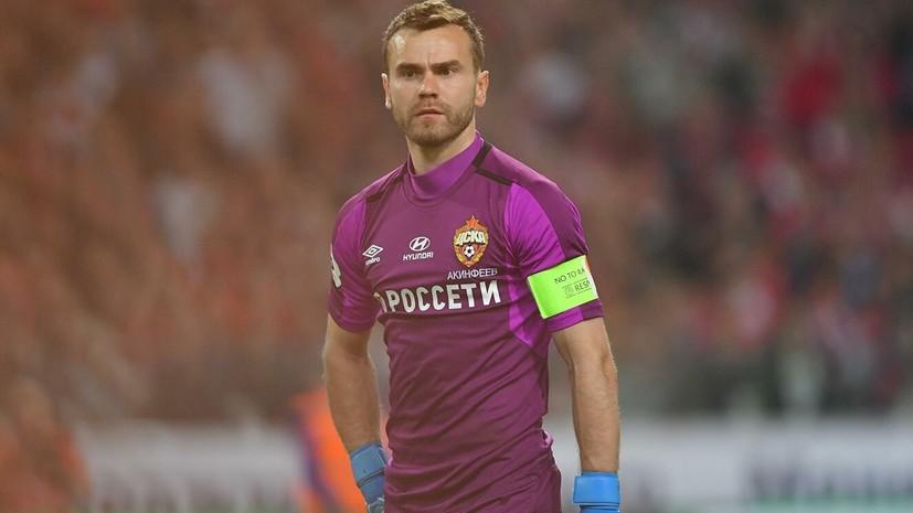 Акинфеев признался, что решил уйти из сборной России по футболу ещё до ЧМ-2018