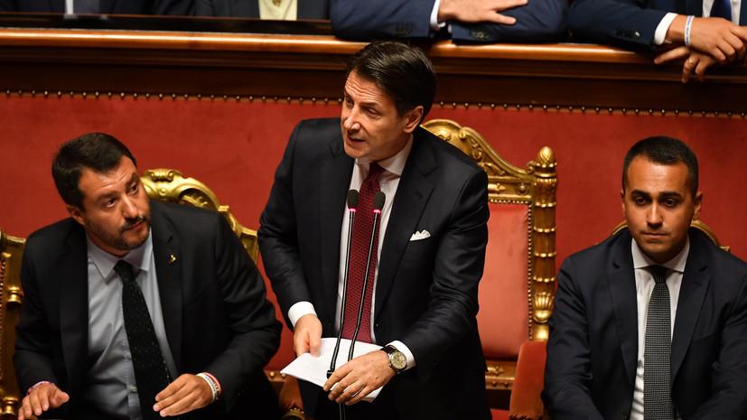 «Политический переход»: к каким последствиям может привести отставка Конте с поста премьера Италии