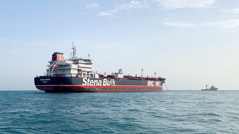 Суд Ирана начал рассмотрение дела по задержанному танкеру Stena Impero