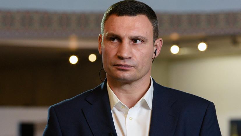Кличко объяснил своё желание вновь баллотироваться в мэры Киева