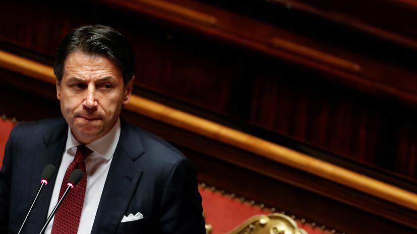 Президент Италии принял отставку премьер-министра Конте