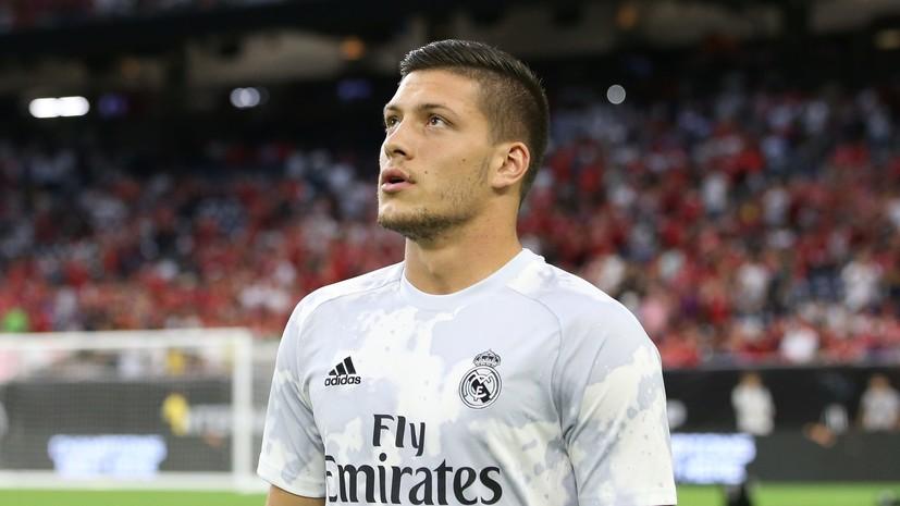 СМИ: «Милан» интересуется футболистом «Реала» Йовичем