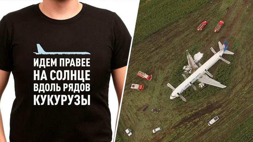 RT запустил продажу футболок с фразой «Идём на солнце» бортпроводника A321