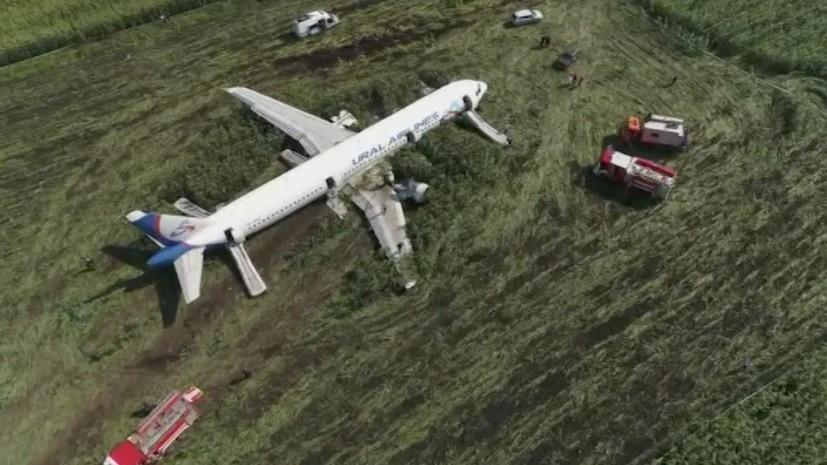 Аварийно севший в Подмосковье самолёт A321 будет утилизирован