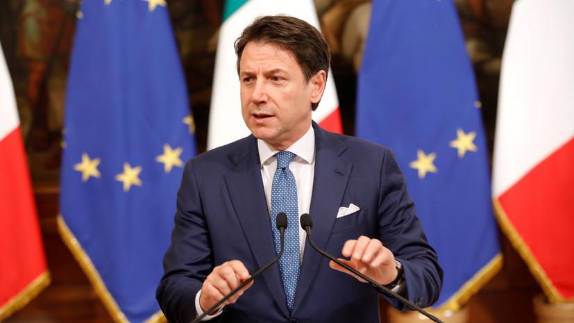 Эксперт оценила возможные последствия отставки Конте для отношений России и Италии