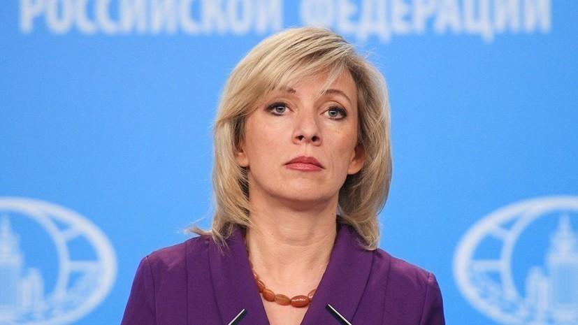 Захарова назвала фейком информацию о плате за оформление документов Мефёдова