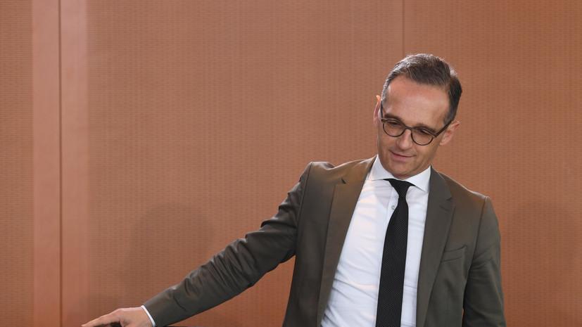 Маас заявил о важности политического диалога с Россией