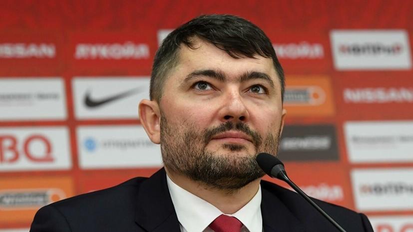 «Спартак» объявил об уходе Атаманенко с поста коммерческого директора