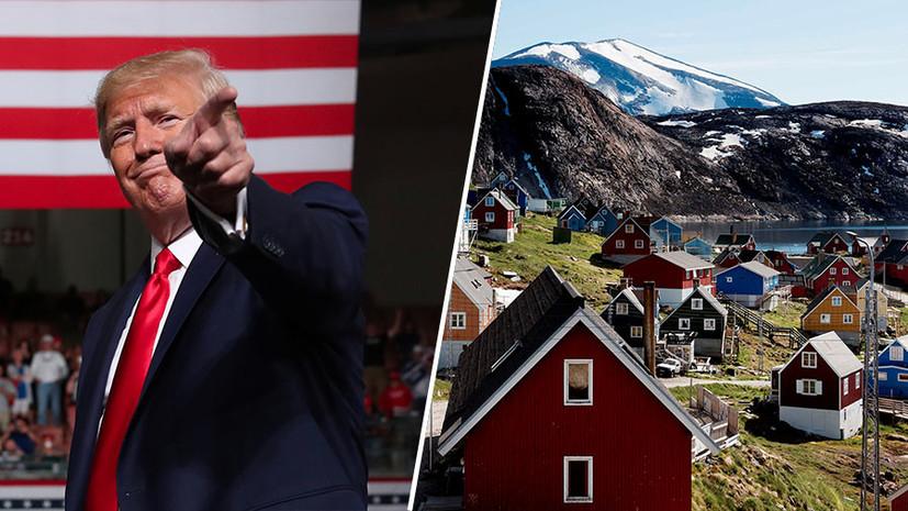«Борьба за Арктику усиливается»: к каким геополитическим последствиям могут привести планы Трампа купить Гренландию