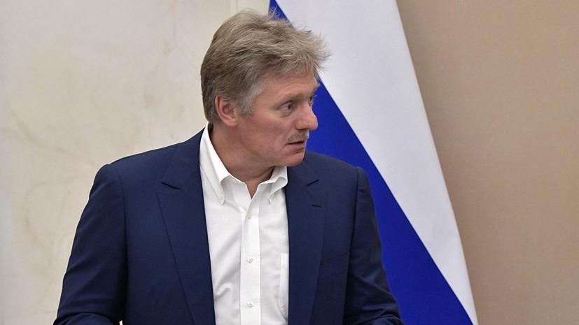 Песков прокомментировал идею возрождения G8