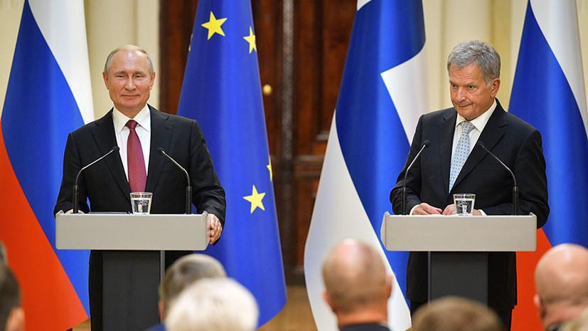 Ракетные испытания США, «Северный поток — 2» и Украина: о чём говорили Путин и президент Финляндии в Хельсинки