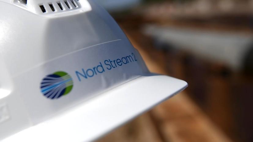 В Госдуме прокомментировали реализацию «Северного потока — 2»