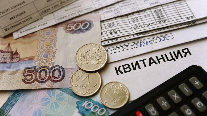 Власти Подмосковья рассказали об обновлённых платёжках за коммунальные услуги