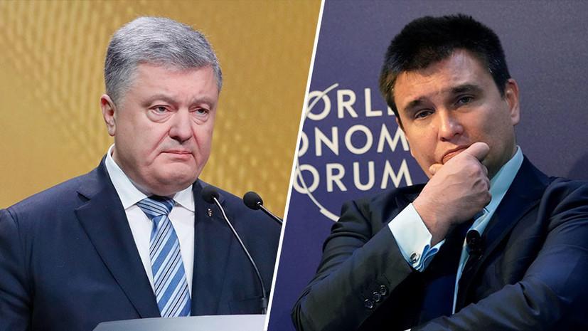 Медленное производство: станут ли на Украине расследовать уголовное дело в отношении Порошенко и Климкина