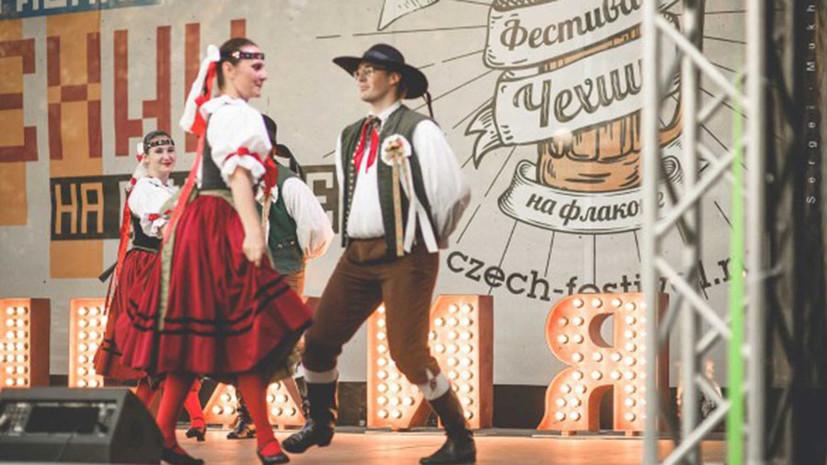 Фестиваль Чехии пройдёт 24 и 25 августа в Москве