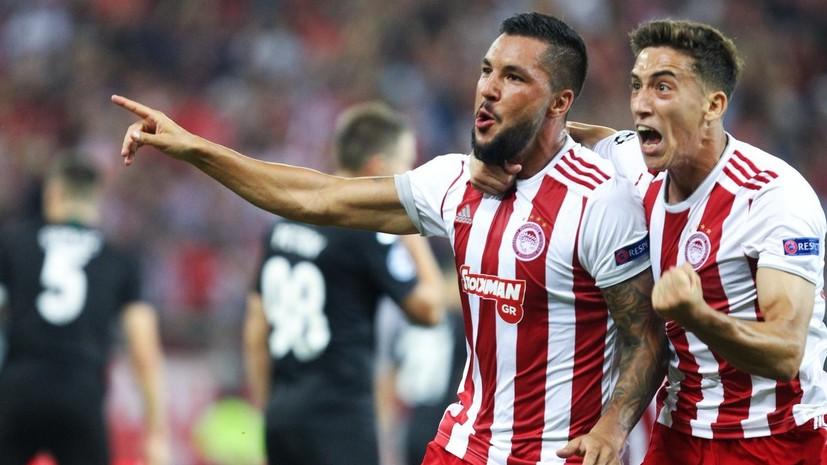 «Краснодар» проиграл «Олимпиакосу» в матче Лиги чемпионов