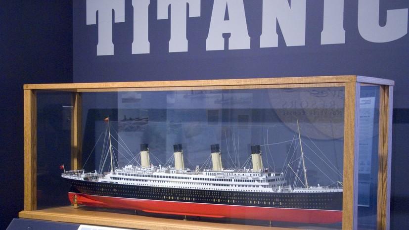 Специалисты рассказали о серьёзных повреждениях корпуса «Титаника»